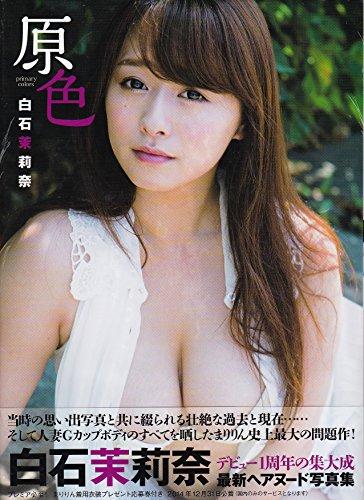 Genshoku  Primary Colors    Shiraishi Marina Photo Book  Adult Book   Japanese Edition