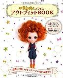 ブライス アウトフィットBOOK (Heart Warming Life Series)