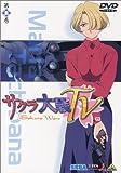 サクラ大戦TV 第三巻 [DVD]