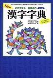 New漢字字典―これで安心国語の力