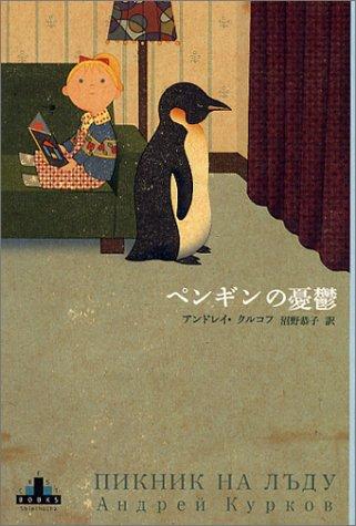 ペンギンの憂鬱 (新潮クレスト・ブックス)