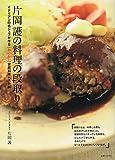 片岡護の料理の段取り: イタリアンの名シェフが作る【おいしい】家庭料理ベスト86