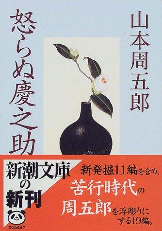 怒らぬ慶之助 (新潮文庫)