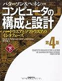 コンピュータの構成と設計 第4版 下 (Computer Organization and Design: The Hardware/Software Interface, Fourth Edition)