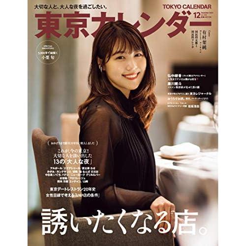 東京カレンダー 2020年12月号 表紙画像