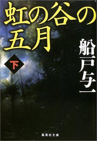 虹の谷の五月〈下〉 (集英社文庫)
