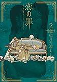 恋の罪(2) (アフタヌーンKC)