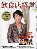 飲食店経営2018年01月号 (林 横浜市長に聞く「女性が活躍できる社会の実現」)