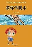 学生水上与冰雪�动学习手册—教你学跳水 (Chinese Edition)