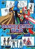Rockman EXE no himitsu Official Creation Illustrations Guide