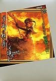Without the time Umineko Episode3 (below) (Kodansha BOX) (2010) ISBN: 4062837455 [Japanese Import]