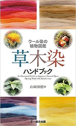 草木染ハンドブック ウール染めの植物図鑑