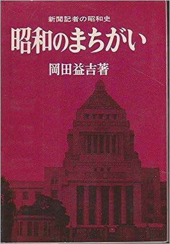 昭和のまちがい−新聞記者の昭和...
