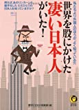 世界を股にかけた凄い日本人がいた! (KAWADE夢文庫)