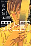 Tsumi to Batsu: A Falsified Romance, Vol #1