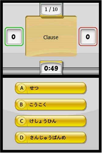 My Japanese Coach - Nintendo DS by Ubisoft (Image #21)