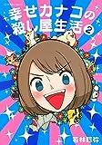 幸せカナコの殺し屋生活 コミック 1-2巻セット