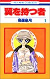 Tsubasa: Those with Wings, Volume 1 - Book #1 of the Tsubasa: Those with Wings