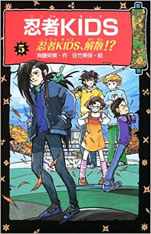 Ninja kids. 5: Amazon.es: Emi SaitoÌ