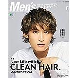 Men's PREPPY 2021年 5月号