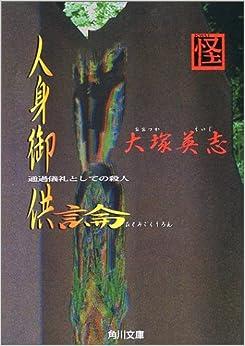 人身御供論 通過儀礼としての殺人 (角川文庫)