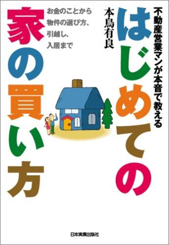<不動産営業マンが本音で教える>はじめての家の買い方