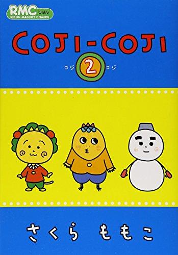 コジコジ 2 (りぼんマスコットコミックス)