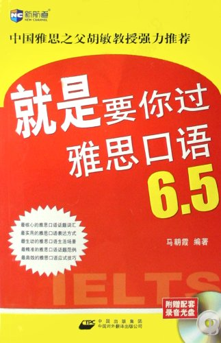 6.5 Chaos (Pass IELTS Oral 6.5 (Chinese Edition))