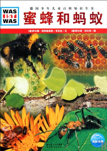 Ants and Bees (Chinese Edition) pdf epub