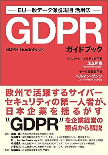 GDPRガイドブック EU一般データ保護規則 活用法   足立 照嘉, ヘルマン ...
