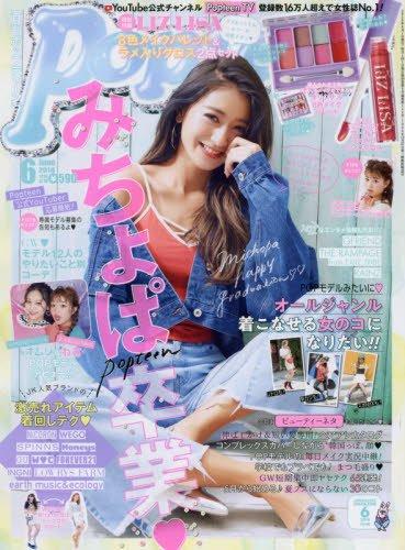Popteen 2018年6月号 大きい表紙画像