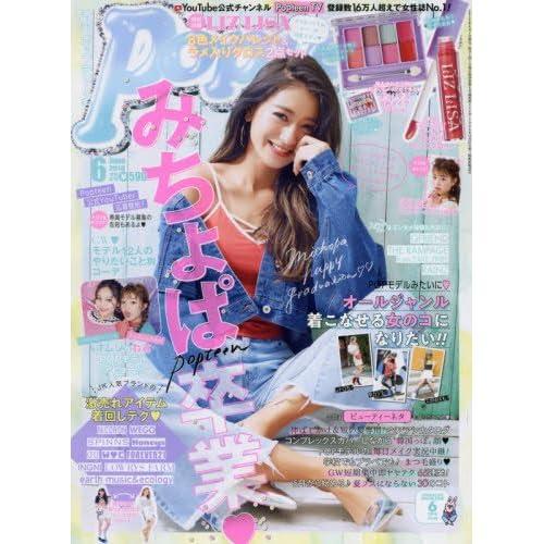 Popteen 2018年6月号 表紙画像