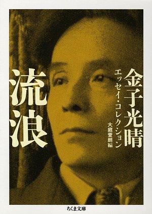 流浪―金子光晴エッセイ・コレクション (ちくま文庫)