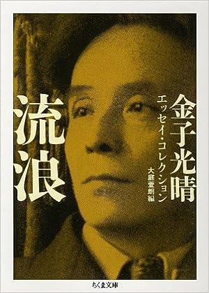 流浪―金子光晴エッセイ・コレク...
