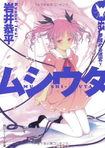 Labyrinth wake 13. Mushiuta dream (below) (Kadokawa Sneaker Bunko) (2012) ISBN: 4041004934 [Japanese Import]