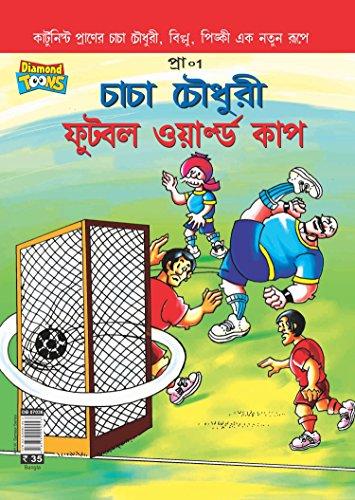 Chacha Chaudhary Football World Cup Bangla
