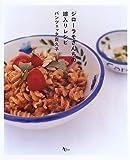 ジローラモさんちの嫁入りレシピ―イタリアの基本のごはん (AC mook)