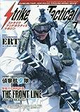 Strike And Tactical(ストライクアンドタクティカルマガジン) 2017年 07 月号 [雑誌]