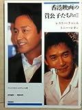 香港映画の貴公子たち〈Part3〉レスリー・チャン&トニー・レオン (デラックスカラーシネアルバム)