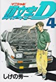 Initial D Vol. 4 (Inisharu D) (in Japanese)