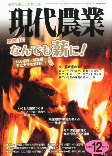 現代農業 2011年 12月号 [雑誌]
