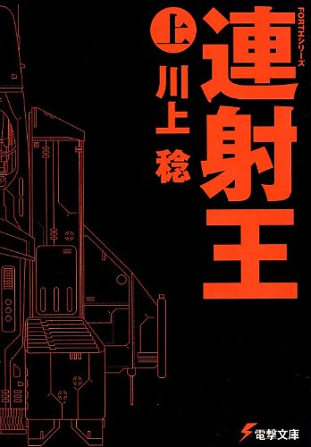 FORTHシリーズ 連射王<上> (電撃文庫)