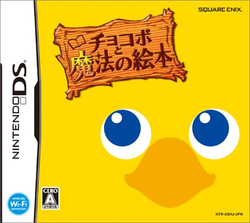 chocobo-to-mahou-no-ehon-japan-import