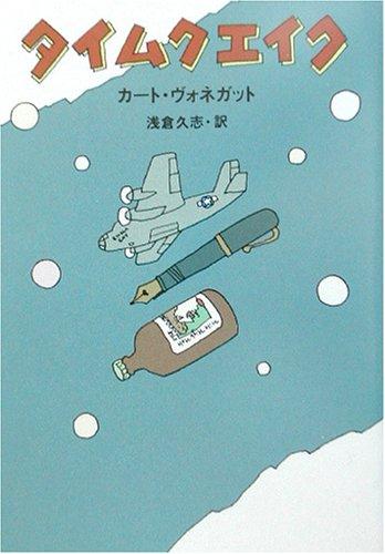 タイムクエイク (ハヤカワ文庫SF)