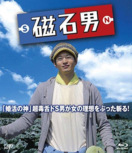 Japanese TV - Jishaku Otoko (Magnet Man) (BD) [Japan BD] VPXX-71341