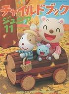 チャイルドブックジュニア 2012 11月号 こんげつのテーマ:いろいろなおちばみつけたよ