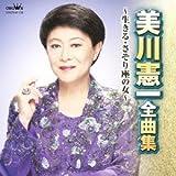 Kenichi Mikawa - Mikawa Kenichi Zenkyoku Shu Ikiru Sasoriza No Onna [Japan CD] CRCN-41138