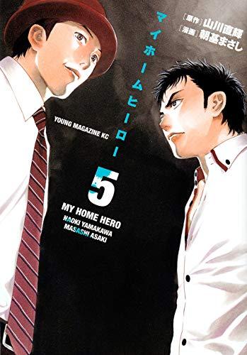マイホームヒーロー(5) (ヤンマガKCスペシャル)