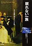 img - for Nemurenai Ichizoku: Shokujin No Konseki To Satsujin Tanpaku No Nazo book / textbook / text book