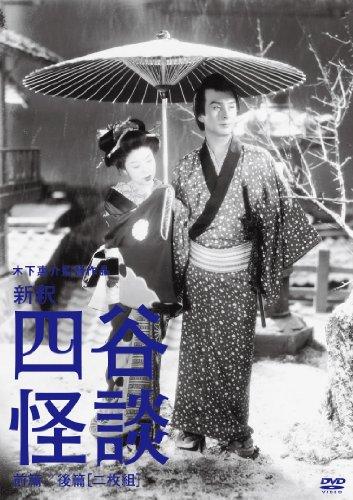 Japanese Movie - Shinshaku Yotsuya Kaidan First And Last Parts (2DVDS) [Japan DVD] DB-5386